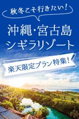 沖縄・宮古島シギラリゾート特集