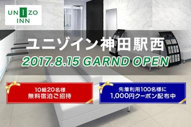 ユニゾイン神田駅西オープン!