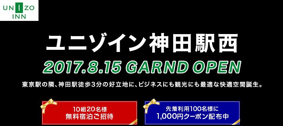 ホテルユニゾイン神田駅西グランドオープン2017.8.15 Grand Open
