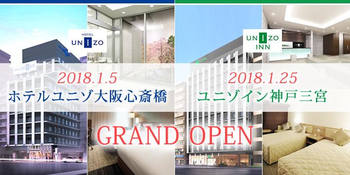 ホテルユニゾ大阪心斎橋、ユニゾイン神戸三宮オープン