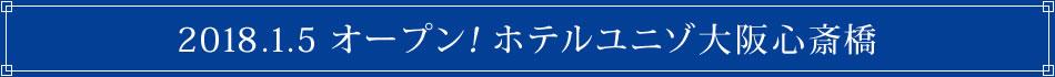 2018.1.5 オープン!ホテルユニゾ大阪心斎橋