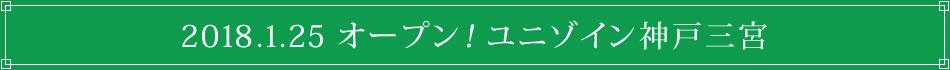 2018.1.25オープン!ユニゾイン神戸三宮