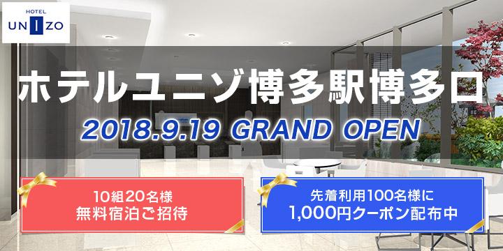 ホテルユニゾ博多駅博多口 GRAND OPEN特集