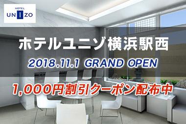 ホテルユニゾ横浜駅西開業特集