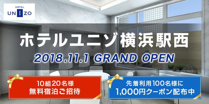 ホテルユニゾ横浜駅西 GRAND OPEN特集