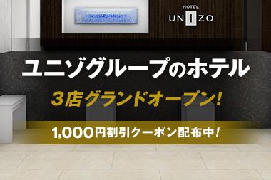 ユニゾホテル特集