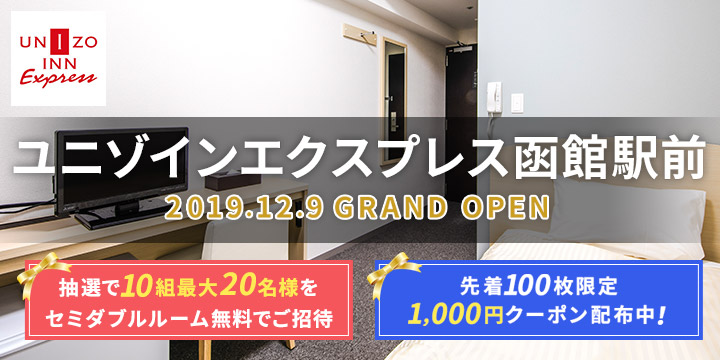 ユニゾインエクスプレス函館駅前GRAND OPEN特集