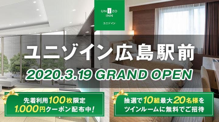 ユニゾイン広島駅前開業特集