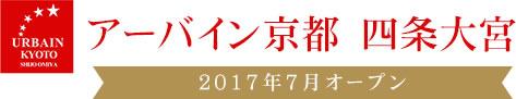 アーバイン京都 四条大宮 2017年7月オープン