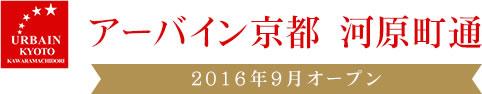 アーバイン京都 河原町通(2016年9月オープン)