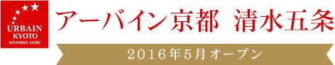 アーバイン京都 清水五条(2016年5月オープン)5