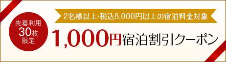1,000円宿泊割引クーポン