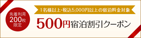 500円宿泊割引クーポン