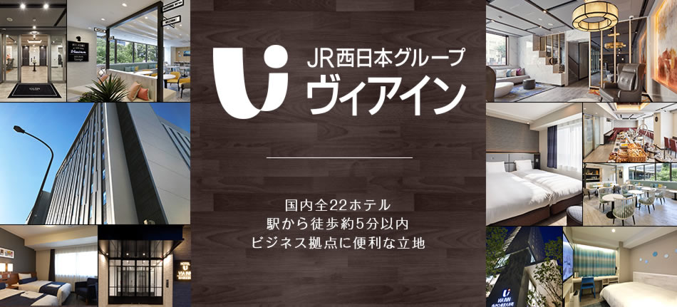 JR西日本グループ ヴィアインホテル|NEW OPENホテル特集