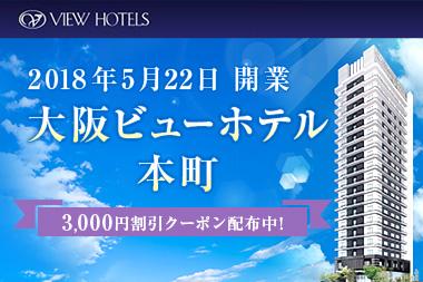 大阪ビューホテル 本町 開業