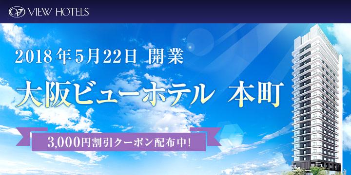 2018年5月22日 開業!大阪ビューホテル 本町
