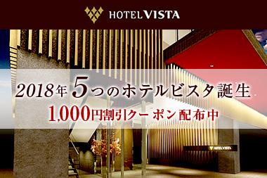 ◆ホテルビスタ特集◆