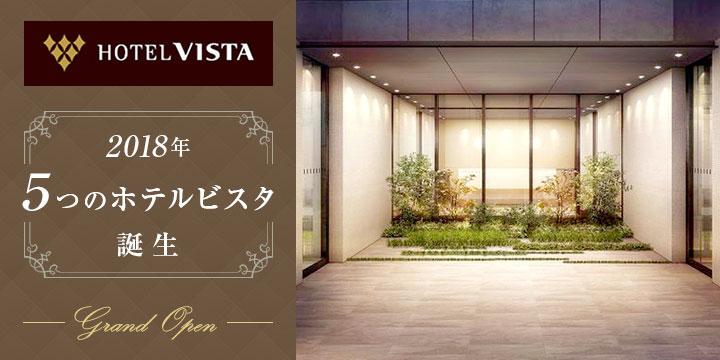 2018年 北陸、札幌などに5つのホテルビスタ誕生