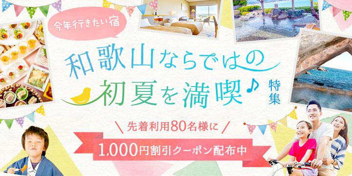 今年行きたい宿! 和歌山ならではの初夏を満喫♪
