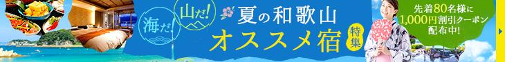 春旅行応援!和歌山の厳選宿