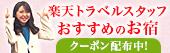 春の和歌山旅行に!