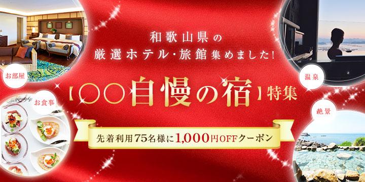 和歌山県の厳選ホテル・旅館 「●●自慢の宿」特集