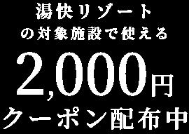 湯快リゾートで使える2,000円クーポン
