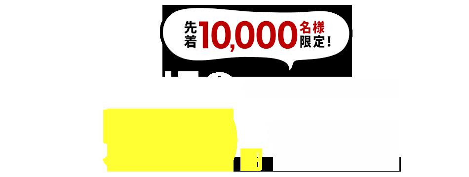 先着10,000名様限定!LINE@新規友だち追加で500円割引クーポンプレゼント!