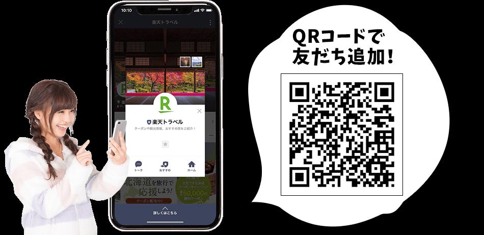 QRコードで 友だち追加!