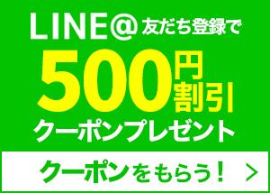 【LINE】友達追加でクーポンGET!