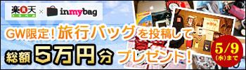 2012年4月5日 東京スカイツリー®周辺を取材します!