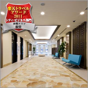 沖縄ホテル、旅館、ダイワロイネットホテル沖縄県庁前