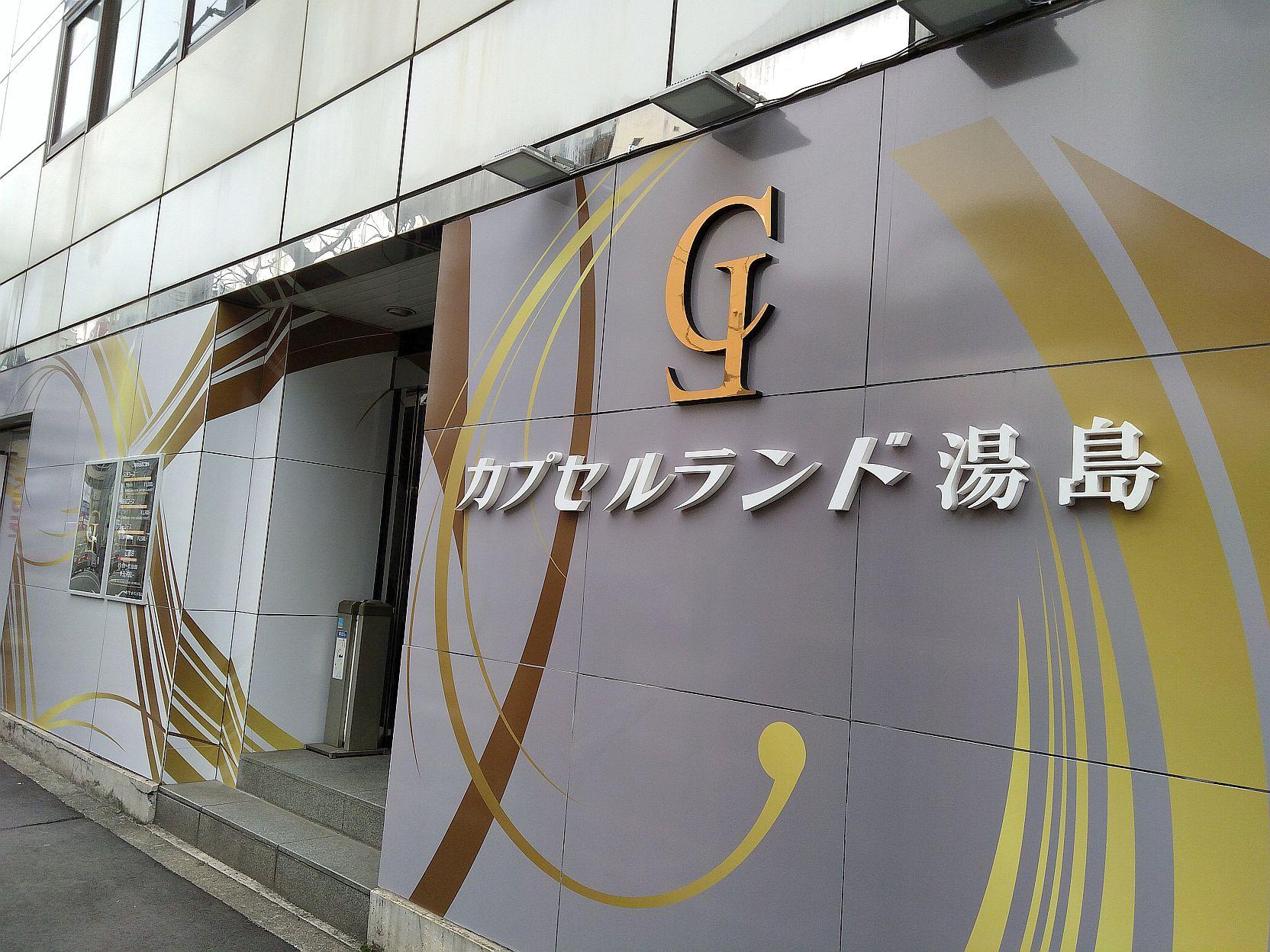 東京文京区でサウナ付きのおすすめカプセルホテル