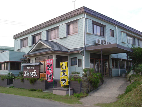 九十九里の宿 郷土料理の店『磯なぎ荘』 その1