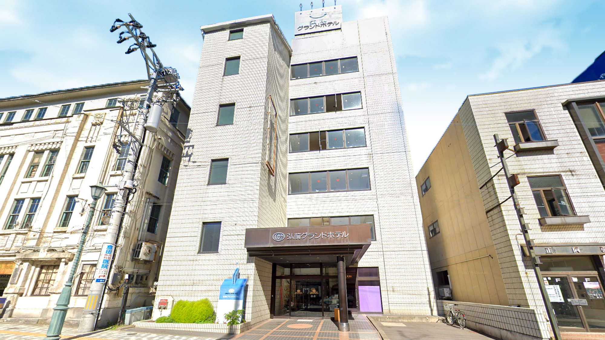 弘前グランドホテル 弘前城前