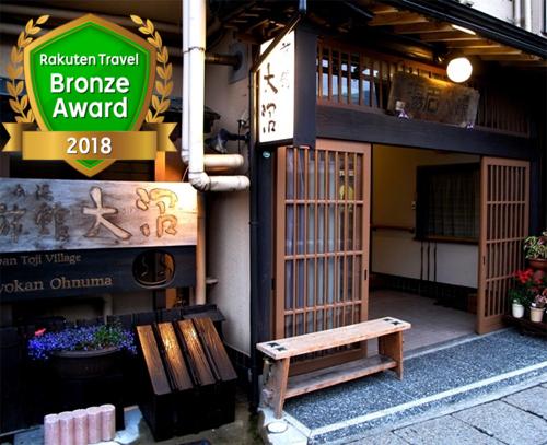 鳴子温泉で露天風呂だけでなく、ちょっと変わったお風呂が楽しめる宿は?