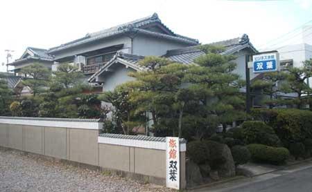 ビジネス旅館 双葉 <愛知県知立市>...
