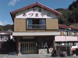 民宿あづまや荘