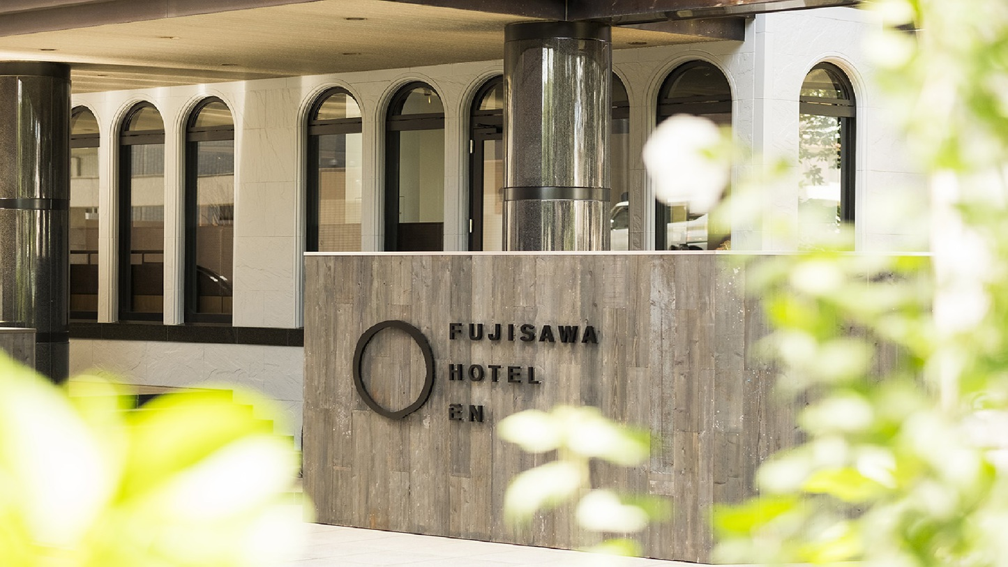 FUJISAWA HOTEL EN(旧:藤沢ホテル)(201...