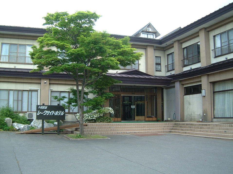 十和田湖畔温泉 十和田湖レークサイドホテル...