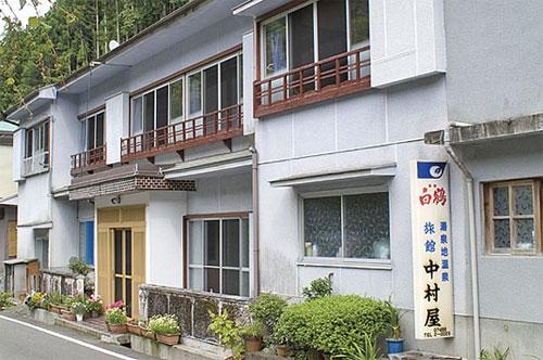 湯泉地温泉 民宿中村屋 画像