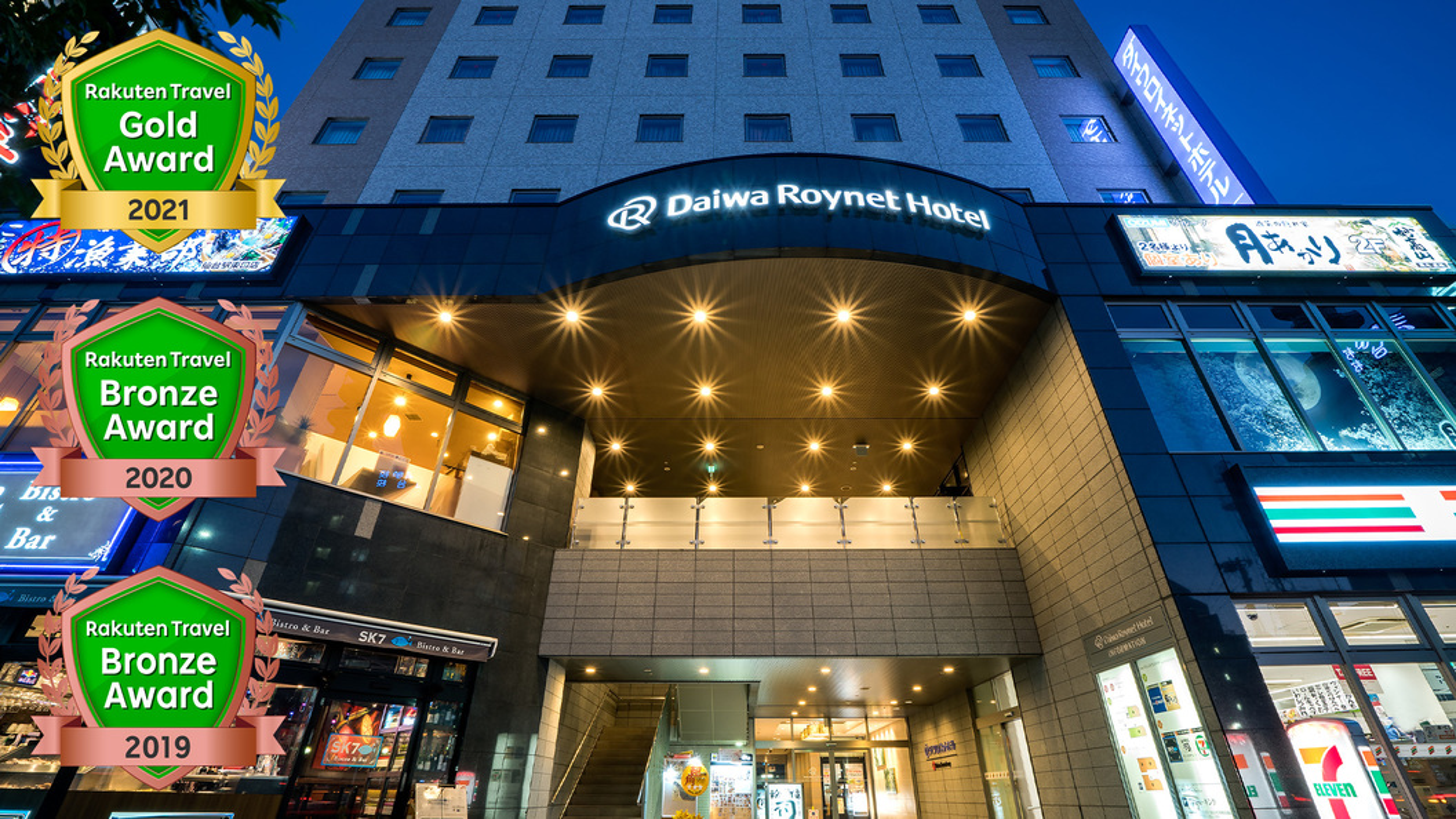 ダイワロイネットホテル仙台...