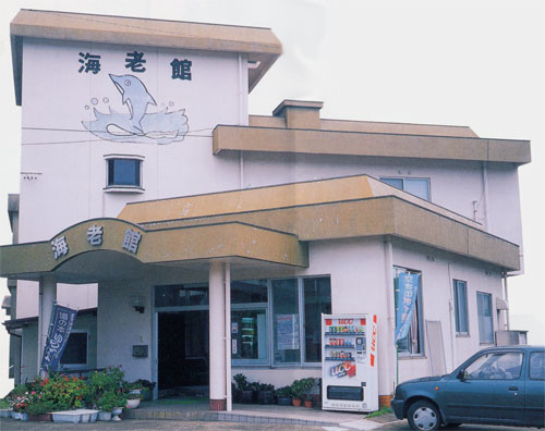 湯ノ本温泉 旅館 海老館 <壱岐島>