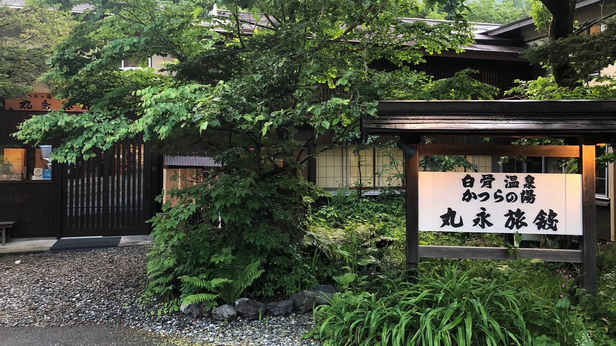 かつらの湯 丸永旅館