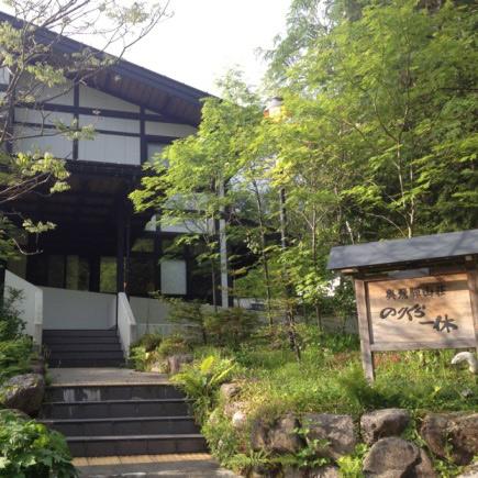 奥飛騨山荘 のりくら一休