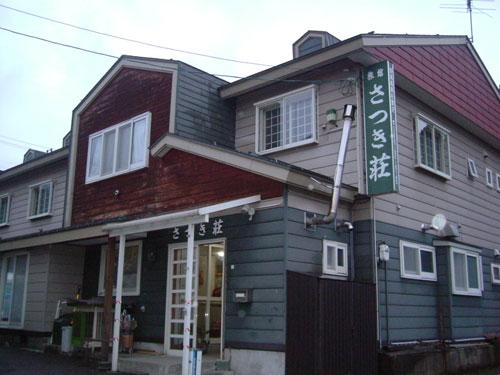 さつき荘 <新潟県>の外観