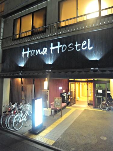 Kyoto Hana Hostel ‐京都花宿‐