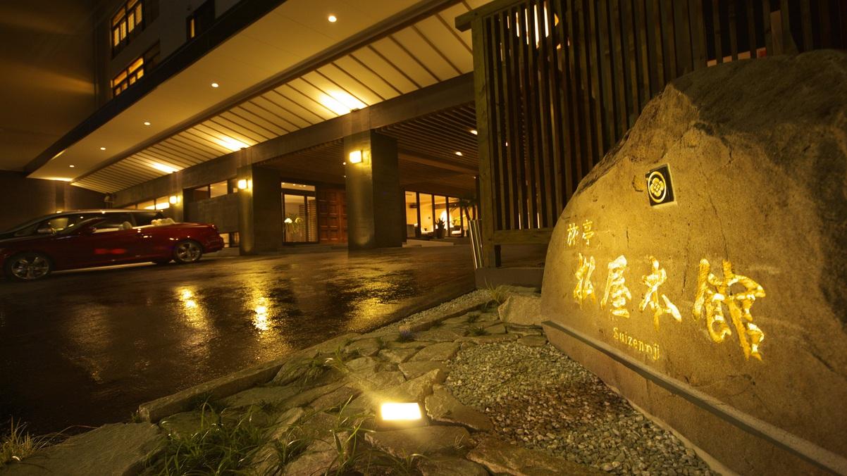 旅亭 松屋本館 Suizenji 外観写真
