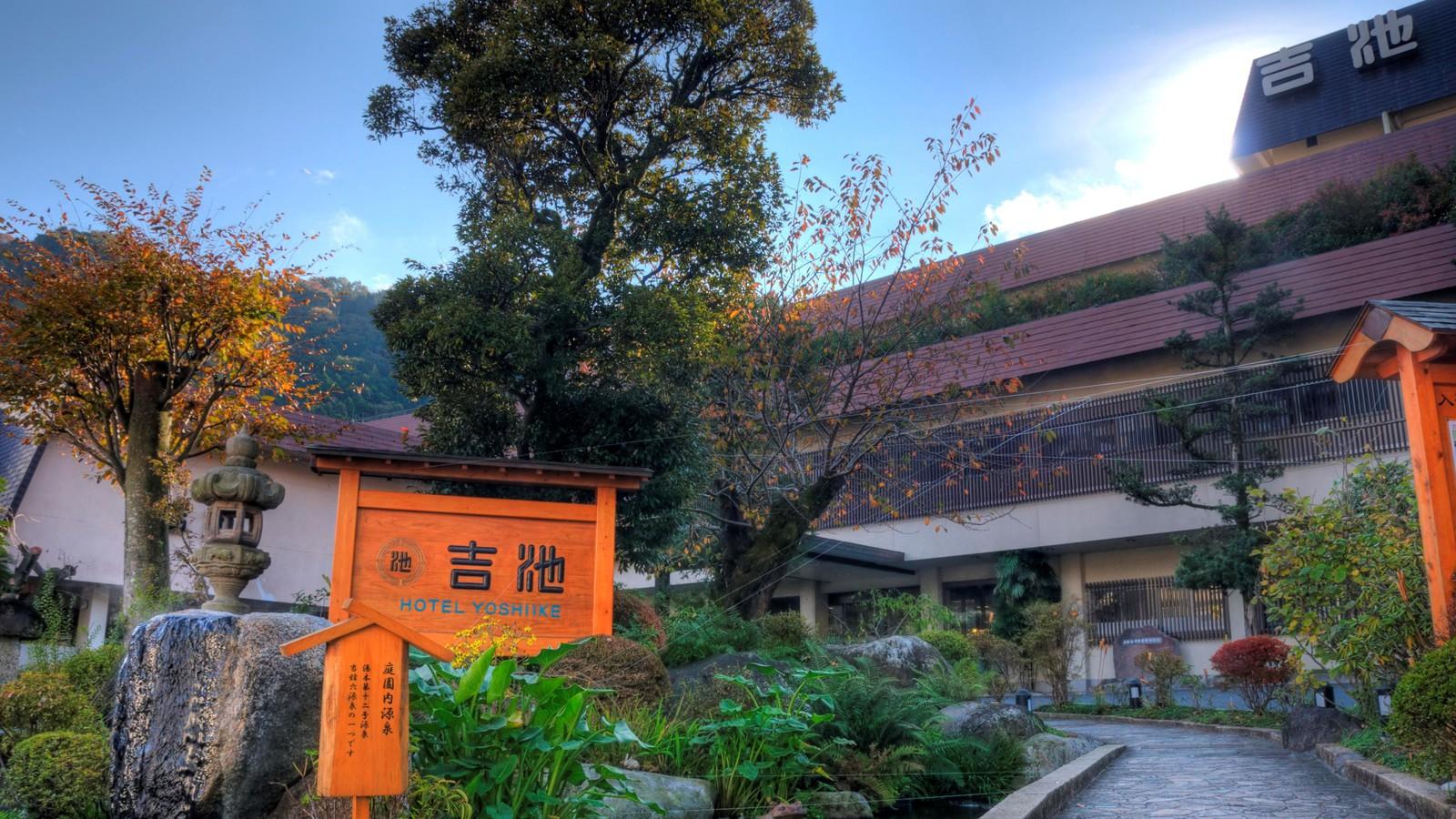 箱根湯本温泉 吉池旅館...