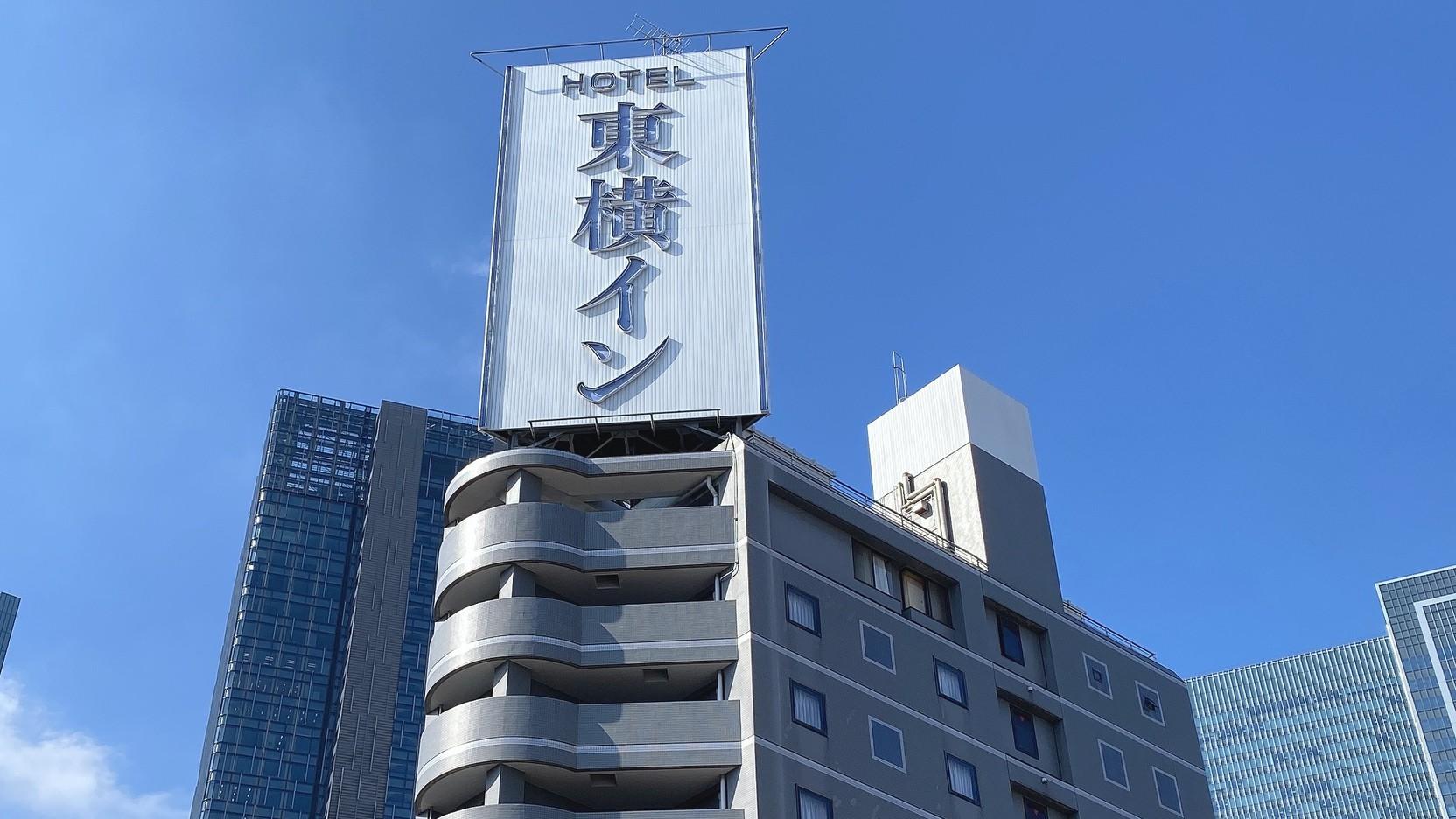 東横イン名古屋駅桜通...